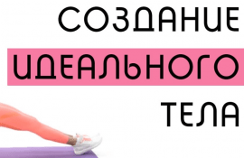4 упражнения для идеального тела
