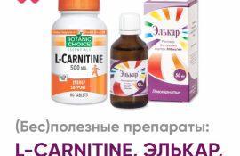 (Бес)полезные препараты: Элькар. L-карнитин (Левокарнитин)