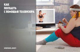 Как похудеть с помощью телевизора