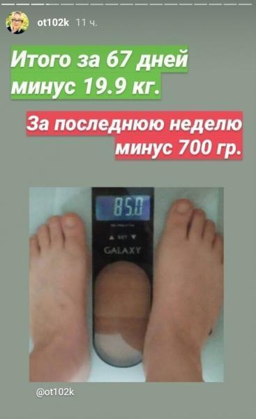 Похудела на 19,9 кг., Прежней жизни пришел конец.