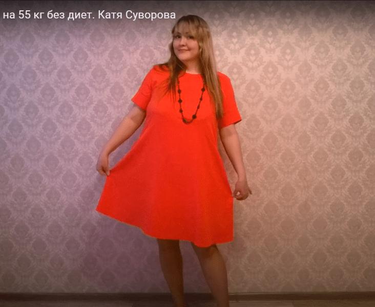 Похудеть на 55 кг Кате удалось за 2 года. Её стратегия проста