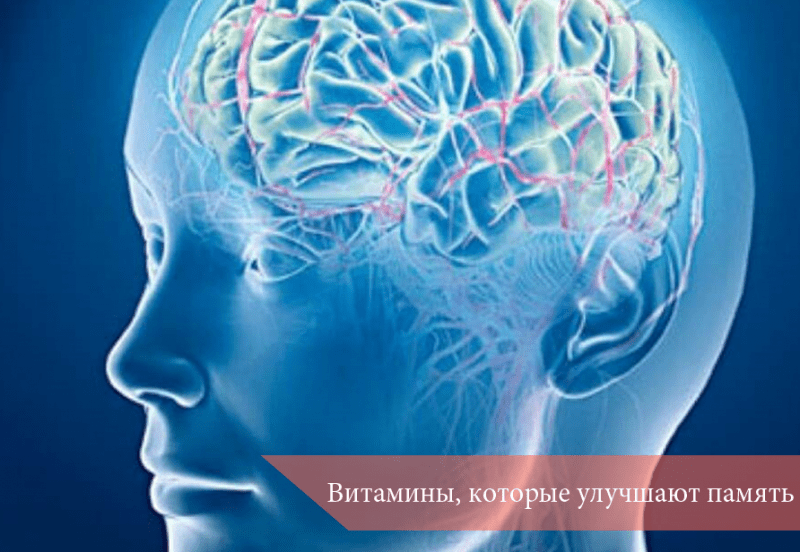 Витамины, которые улучшают память