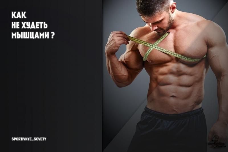 Как не худеть мышцами?