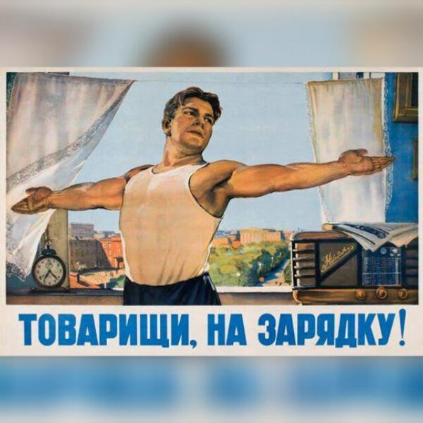 """""""Хлеб, сметана, таблетка метана"""" - как жили качки в СССР"""