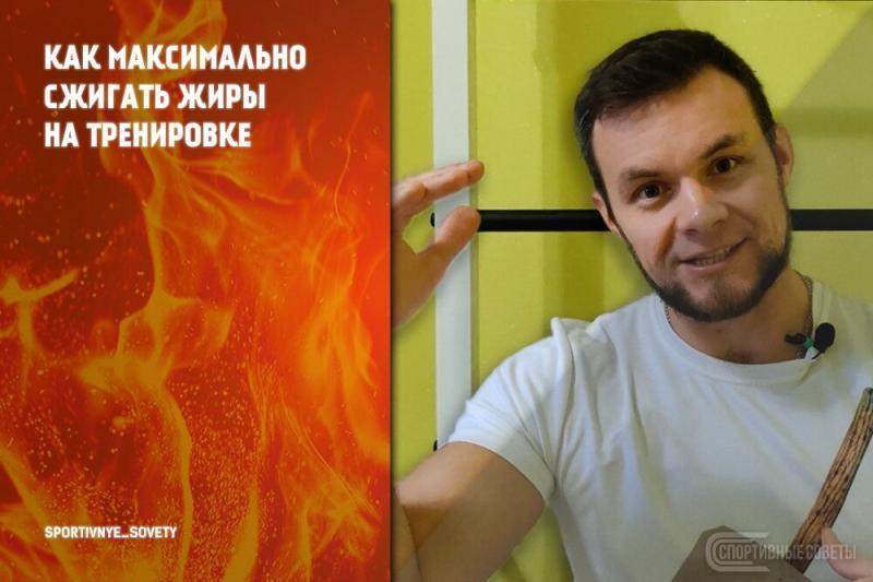 Как максимально сжигать жиры на тренировке