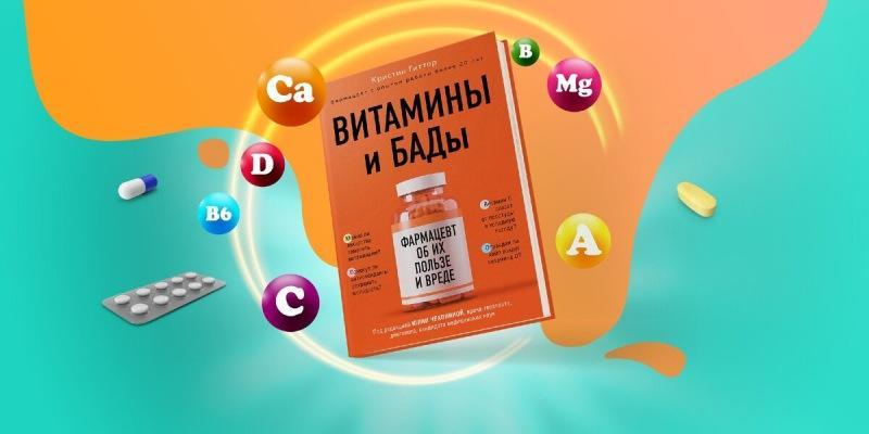 От А до D. Простые правила приема витаминов