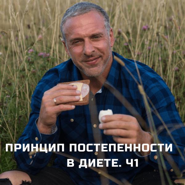 ПРИНЦИП ПОСТЕПЕННОСТИ В ДИЕТЕ. Ч1
