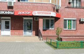 Диагностика и лечение в лечебно-диагностическом центре Доктора Боголюбова